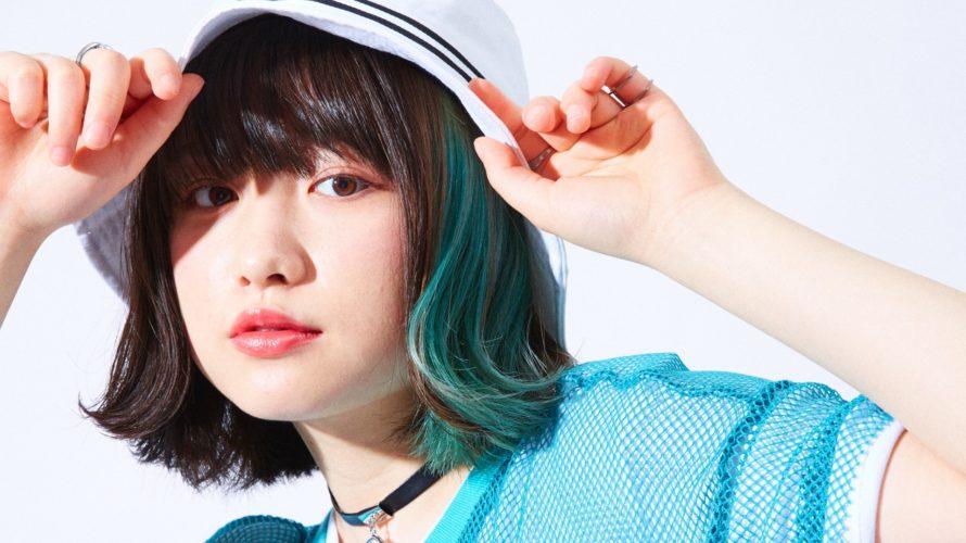 ミレニアルズのファッションアイコン 吉田凜音のオススメ曲8選