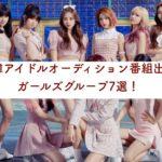 日中韓アイドルオーディション番組出身のガールズグループ7選!