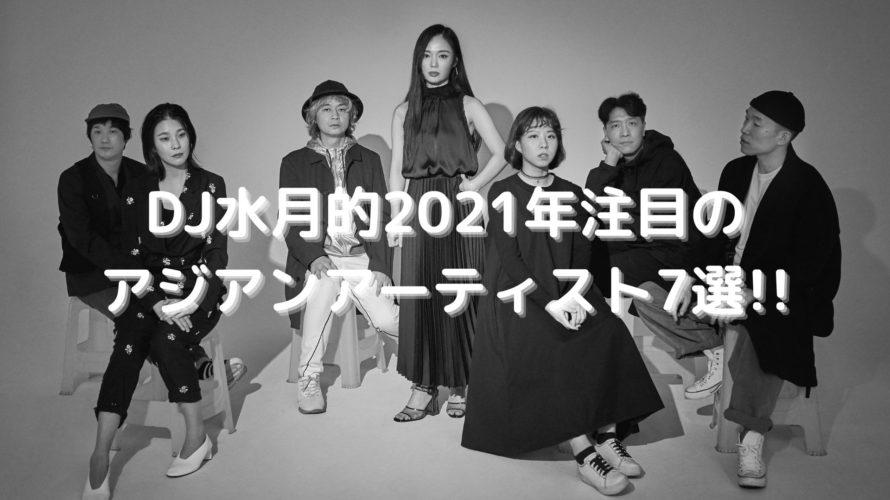 DJ水月的2021年注目のアジアンアーティスト7選!!